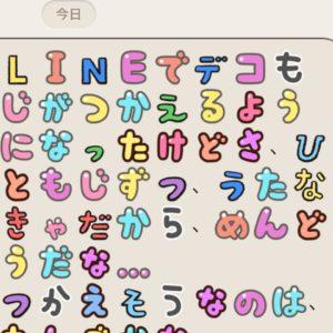LINEデコ文字の使い方