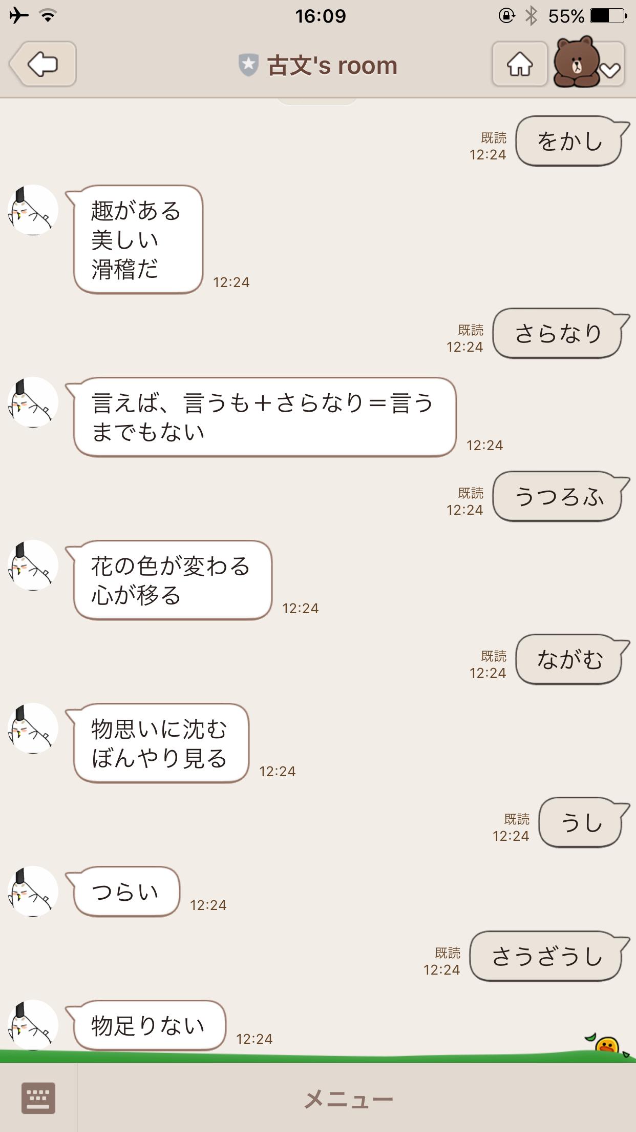 LINE@で古文単語