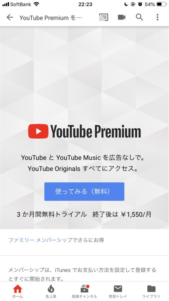 YouTube PremiumはPCから登録