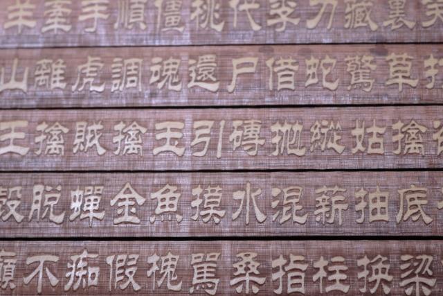 漢文 勉強方法