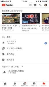 YouTube Premiumオフライン再生