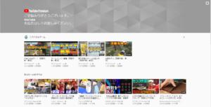 YouTubePremium登録方法
